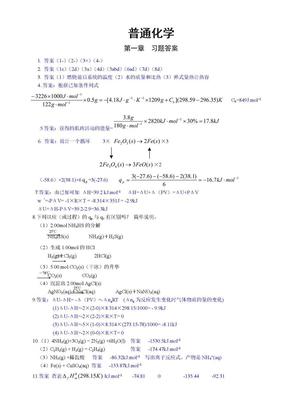 普通化学课后习题答案.doc