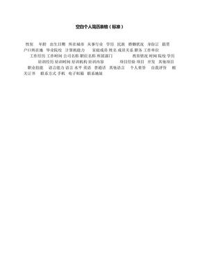 空白个人简历表格(标准).docx