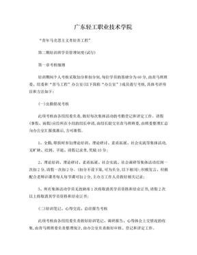 """""""青马工程""""第二期培训班考核制度(试行).doc"""