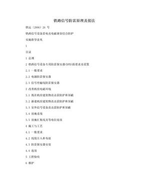 铁路信号防雷原理及接法.doc