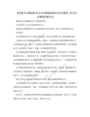【走进方正集团】北大方正集团有限公司公司简介 北大方正集团有限公司.doc