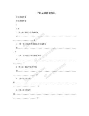 中医基础理论知识.doc