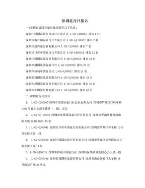 深圳旅行社排名.doc