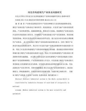 河北省构建现代产业体系问题研究.doc
