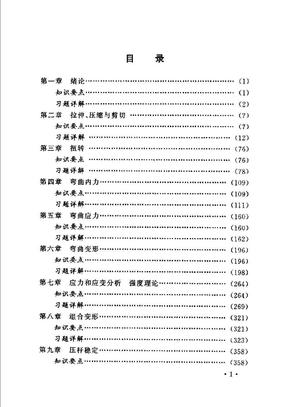 材料力学习题答案刘鸿文.pdf