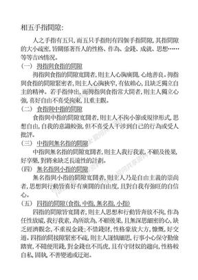 手相學之廿三  (相手指間隙).doc
