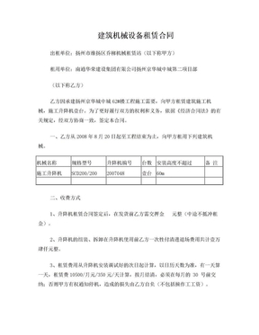 建筑机械设备租赁合同-62#.doc