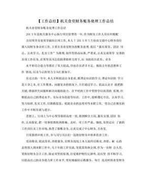 【工作总结】机关食堂财务账务处理工作总结.doc