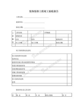 装饰装修工程竣工验收报告(1).doc