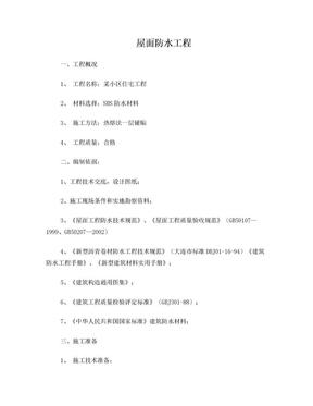 屋面SBS卷材防水施工方案.doc