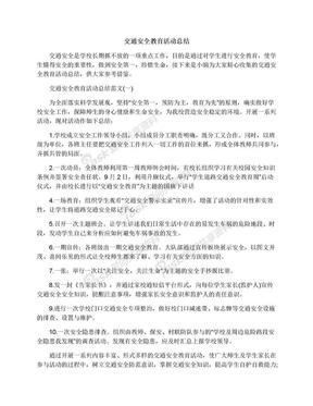 交通安全教育活动总结.docx