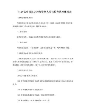 江西申报认定教师资格人员体检办法及体检表.doc