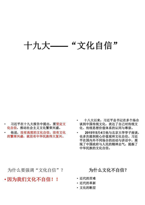 十九大 文化自信.ppt
