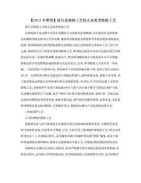 【2017年整理】镁合金熔铸工艺特点及典型熔炼工艺.doc