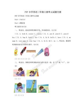PEP小学英语三年级上册单元试题全册.doc
