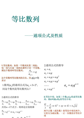 2.4等比数列的通项公式及性质.ppt
