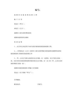 成都市家庭装修施工合同.doc