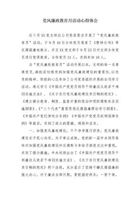 党风廉政教育月活动心得体会.doc