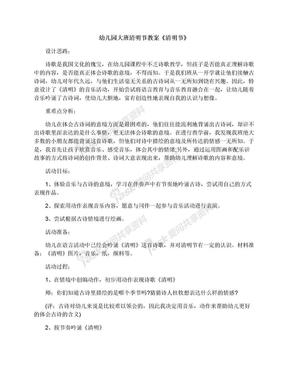 幼儿园大班清明节教案《清明节》.docx