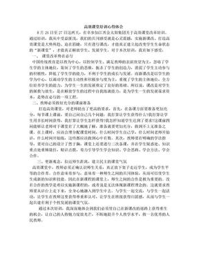 高效课堂培训心得体会.doc
