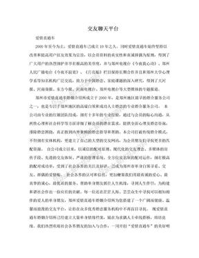 交友聊天平台.doc