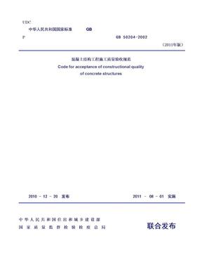《混凝土结构工程施工质量验收规范》_GB50204-2002(2011版).doc