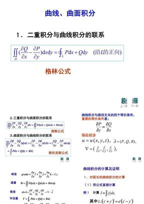 线积分及格林公式2010.ppt