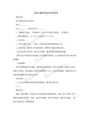 2016超市劳动合同范本.doc