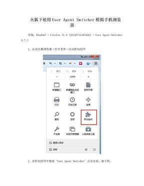 User Agent Switcher火狐的插件模拟手机浏览器.doc