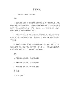 窦桂梅--《卖火柴的小女孩》的教学实录.doc