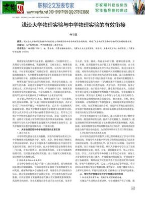 物理实验论文八年级物理教学论文.pdf