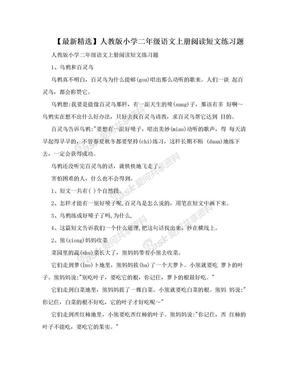 【最新精选】人教版小学二年级语文上册阅读短文练习题.doc