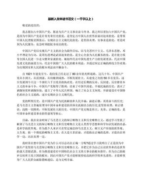 最新入党申请书范文(一千字以上).docx
