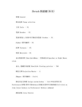 Zbrush快捷键(补全).doc