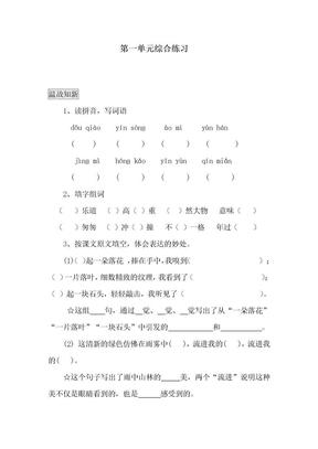2019-2020学年最新人教版小学语文六年级上册第一单元综合练习试卷-精编试题.doc