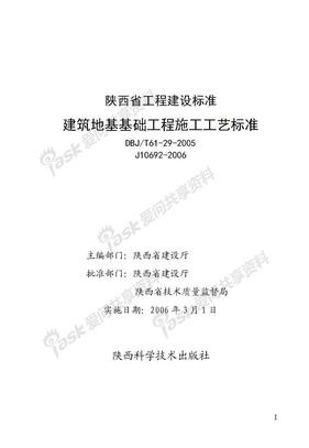 建筑地基基础工程施工工艺标准.doc