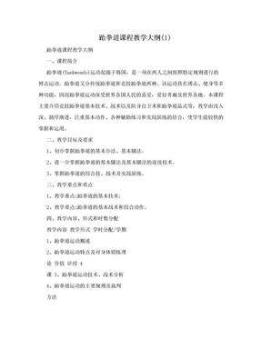 跆拳道课程教学大纲(1).doc