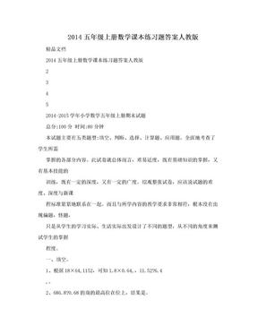 2014五年级上册数学课本练习题答案人教版.doc