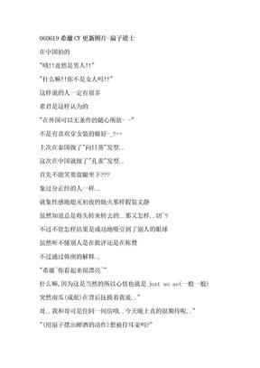 希澈CY(空间日记)提到韩庚的终极总结版.doc