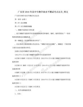 广东省2016年高中生物学业水平测试考点过关_图文.doc