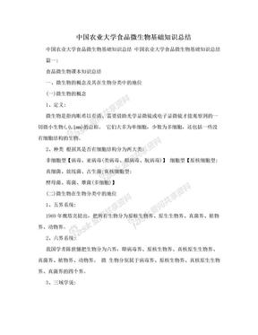 中国农业大学食品微生物基础知识总结.doc