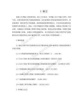 冬季施工方案(基础).doc