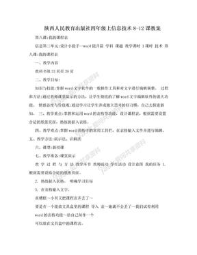 陕西人民教育出版社四年级上信息技术8-12课教案.doc