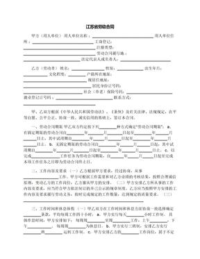 江苏省劳动合同.docx