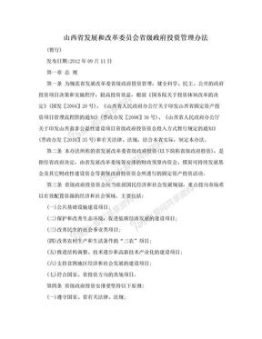 山西省发展和改革委员会省级政府投资管理办法.doc