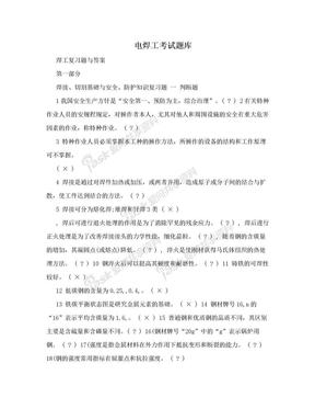 电焊工考试题库.doc