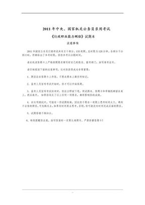 2011年中央、国家机关公务员录用考试行测真题及解析.doc