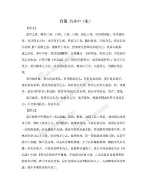 官箴 吕本中(宋).doc