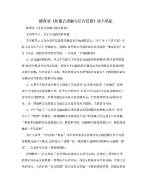 陈保亚《论语言接触与语言联盟》读书笔记.doc