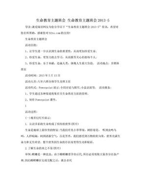 生命教育主题班会 生命教育主题班会2013-5.doc